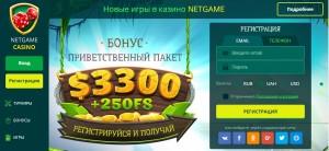 Подборка игр от НетГейм, достойная внимания